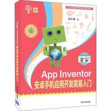 AppInventor安卓手机应用开发简易入门
