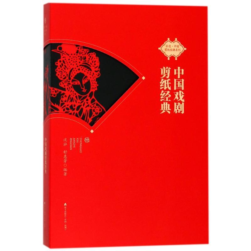 海天出版社非遗中国剪纸经典系列中国戏剧剪纸经典