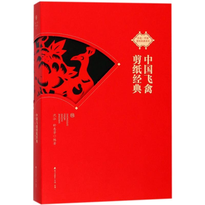 海天出版社非遗中国剪纸经典系列中国飞禽剪纸经典