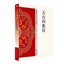 中国佛学经典宝藏·法华类53:天台四教仪