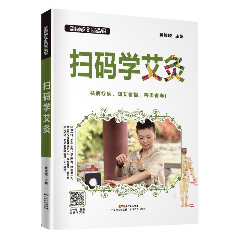 扫码学中医丛书:扫码学艾灸