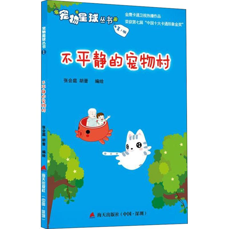 《宠物星球》不平静的宠物村/宠物星球(第1册)