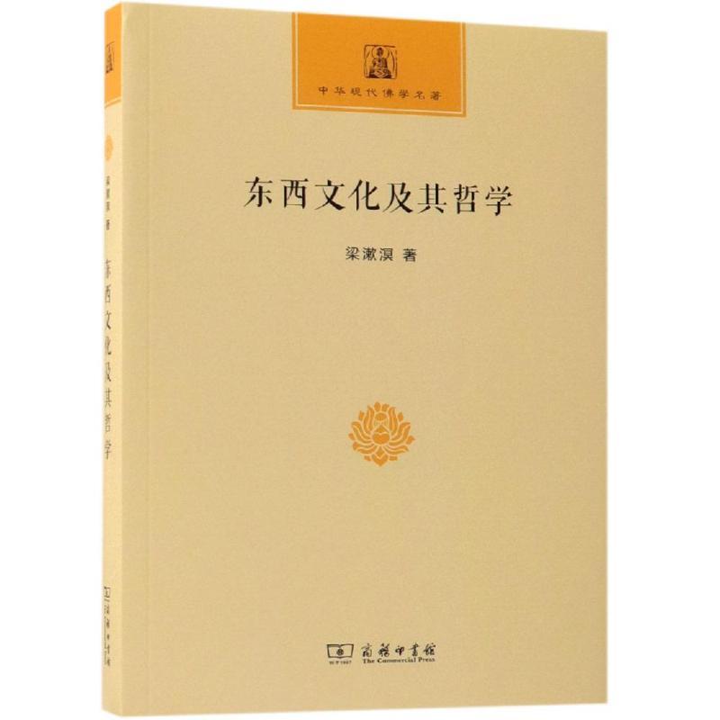 东西文化及其哲学-中华现代佛学名著