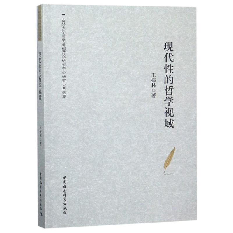 现代性的哲学视域/王振林自选集