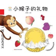 小笨熊启智洞洞书系列小猴子的礼物/24开小笨熊启智洞洞书系列无