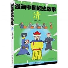 漫画中国通史故事漫画中国通史故事 清
