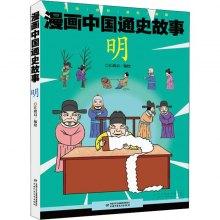 漫画中国通史故事漫画中国通史故事 明