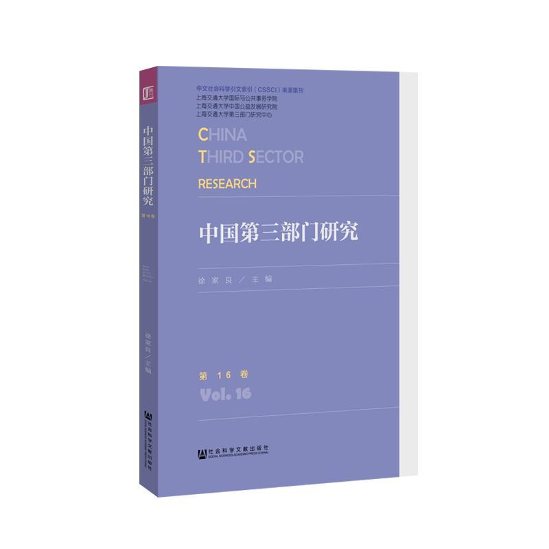 中国第三部门研究:第16卷:Vol.16