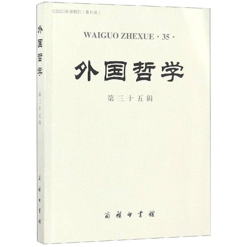 新书--外国哲学:第35辑