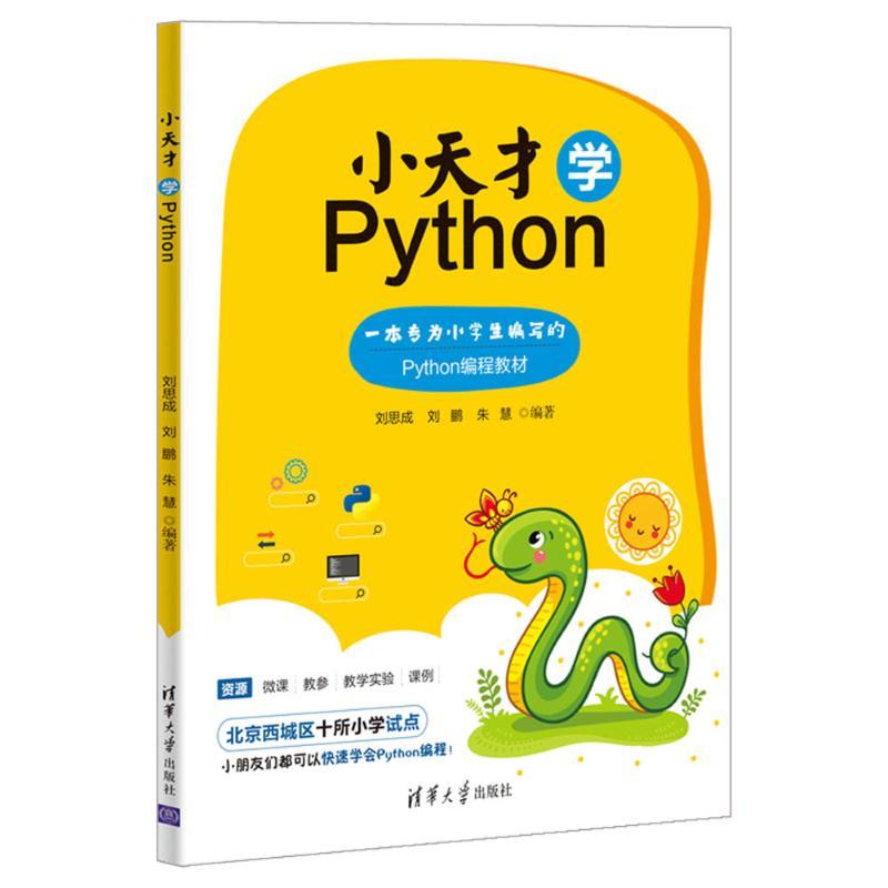 小天才学Python(本科教材)