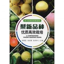 梨新品种优质高效栽培