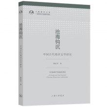 沧海钩沉:中国古代海洋文学研究