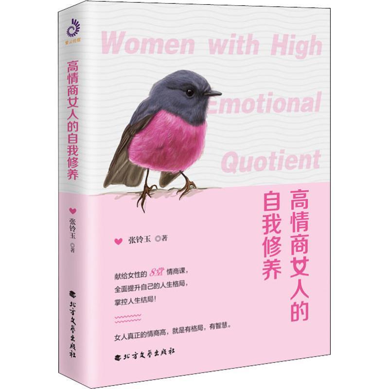 高情商女人的自我修养