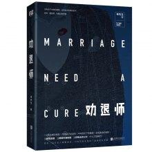 王尔德说:男人因疲倦而结婚,女人因好奇而结婚,很终他们都会失望。 婚姻的疮痍和解药,婚姻加持下的男女群像,都在这一本书里劝退师/夜先生