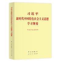 习近平新时代中国特色社会主义思想学习纲要(小字本)
