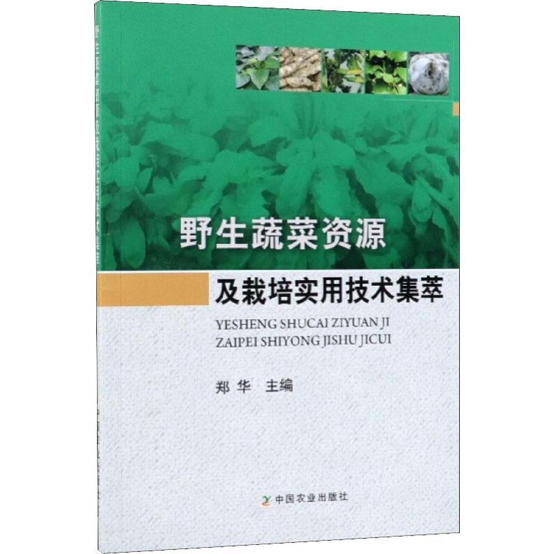 野生蔬菜资源及栽培实用技术集萃专著郑华主编