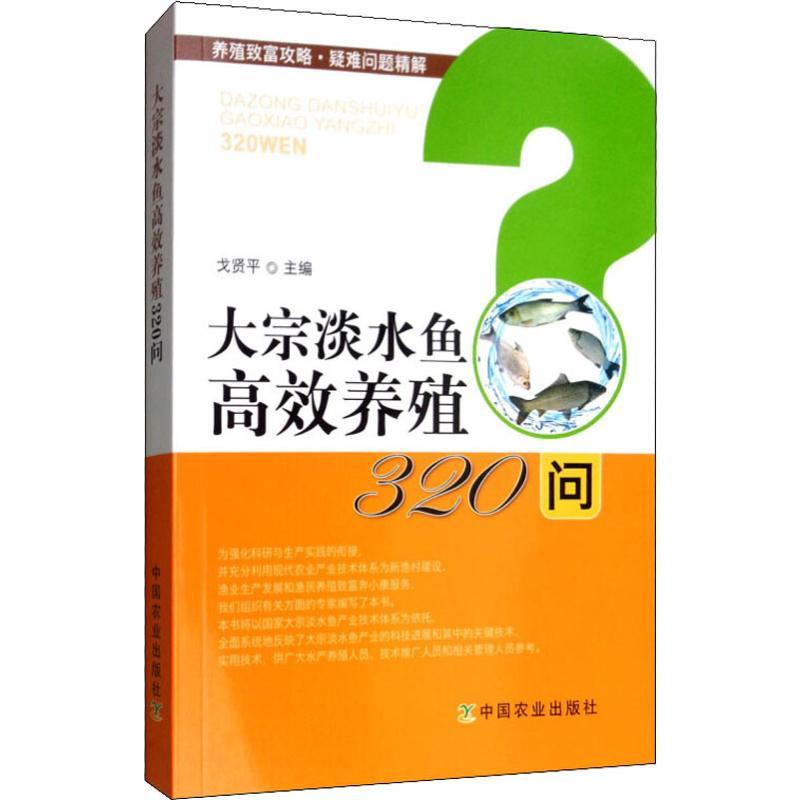 大宗淡水鱼高效养殖320问专著戈贤平主编dazongdanshuiyugaoxiaoyangzhi320w