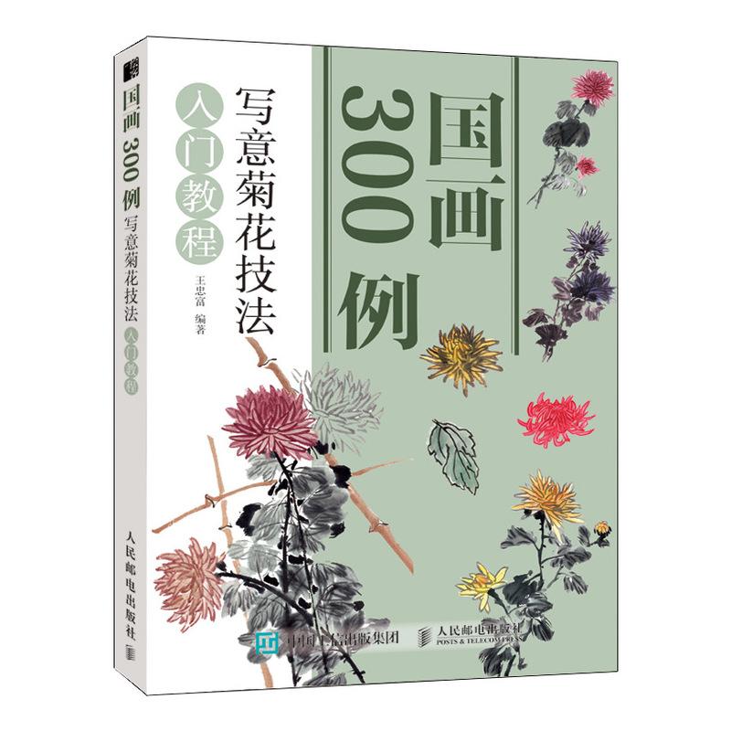国画300例:写意菊花技法入门教程