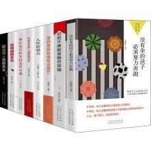 励志社科励志(套装全8册)