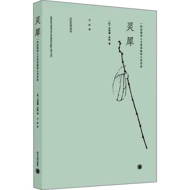 灵犀:一位法国诗人与苏东坡的心灵交会:Su Dongpo 1037-1101