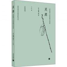 靈犀:一位法國詩人與蘇東坡的心靈交會