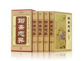 精裝 中華藏書—聊齋志異(全4冊)