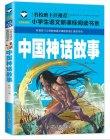 名校班主任推荐小学生语文新课标阅读书系 一中国神话故事