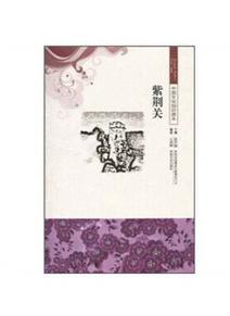 中國文化知識讀本--紫荊關