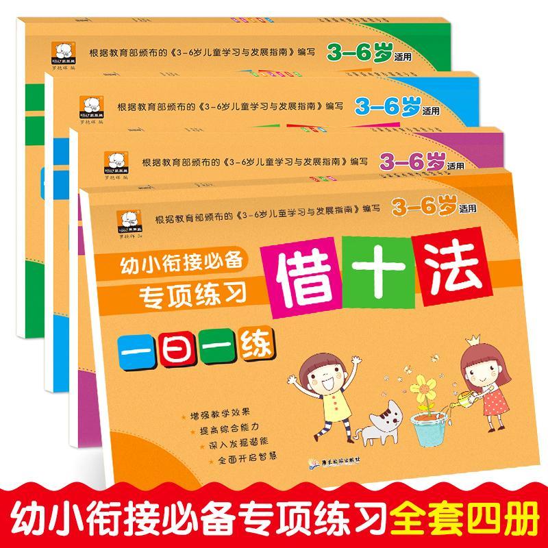 幼小衔接必备专项练习(4册)