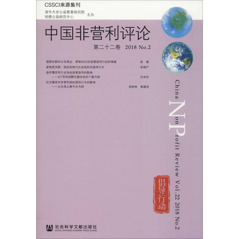 中国非营利评论:第二十二卷 2018·No.2:Vol.22 2018 No.2