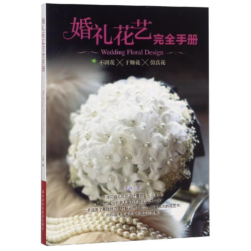 婚礼花艺完全手册