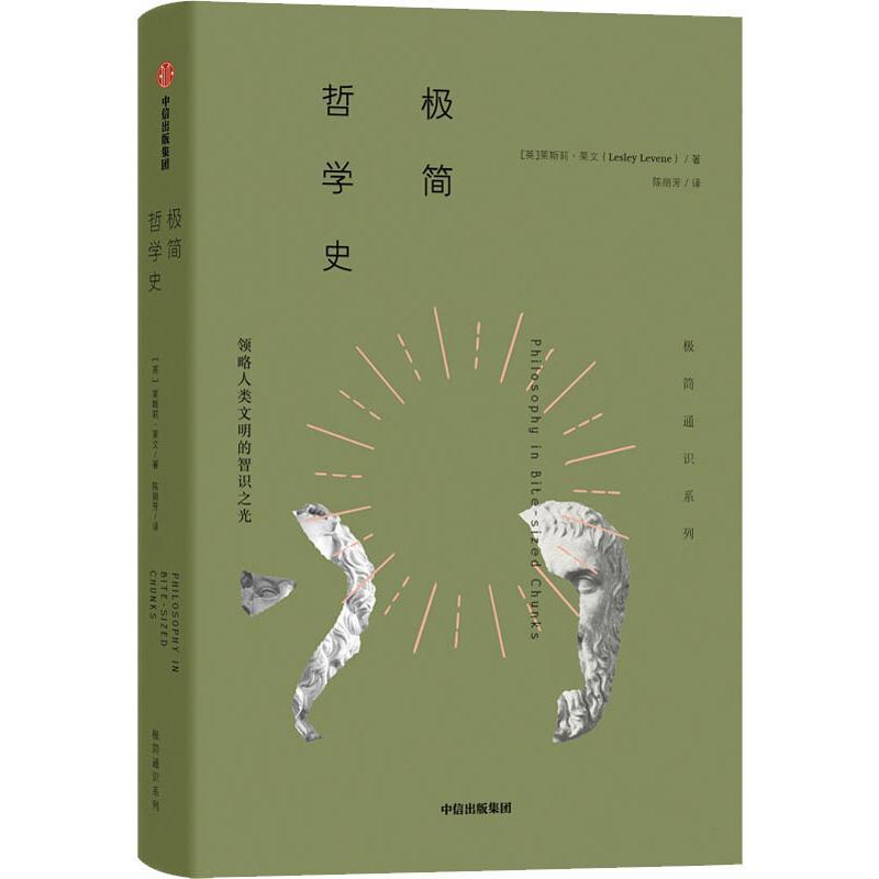 極簡通識系列極簡哲學史/極簡通識系列