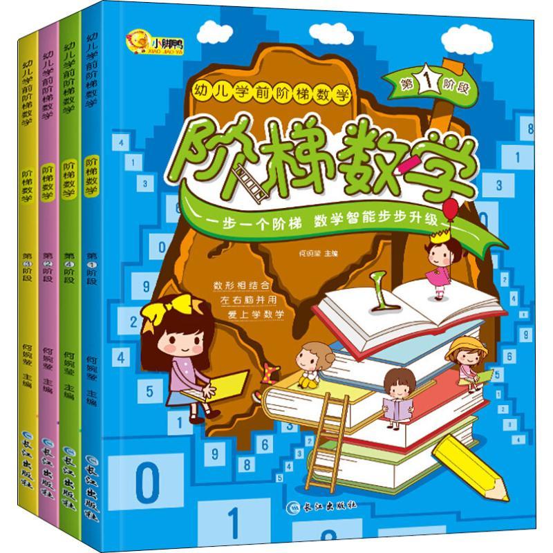幼儿学前阶梯数学阶段-第四阶段幼儿学前阶梯数学
