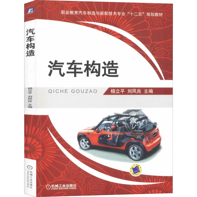 """职业教育汽车制造与装配技术专业""""十二五""""规划教材汽车构造习题册1本"""