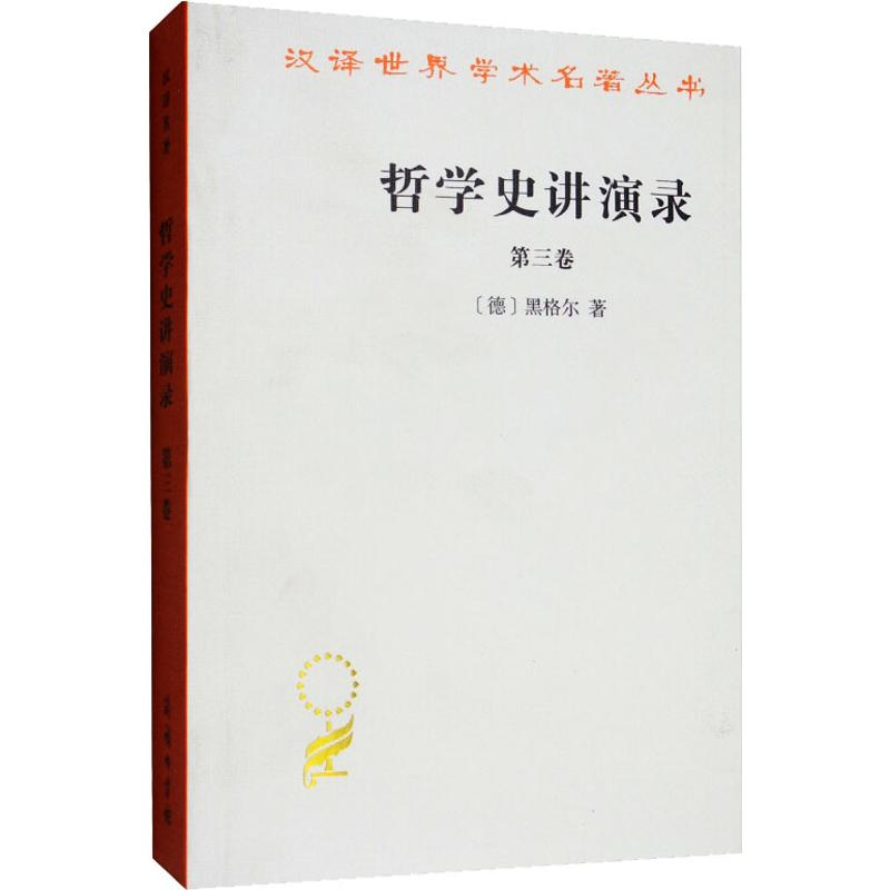 汉译世界学术名著丛书哲学史讲演录 第3卷