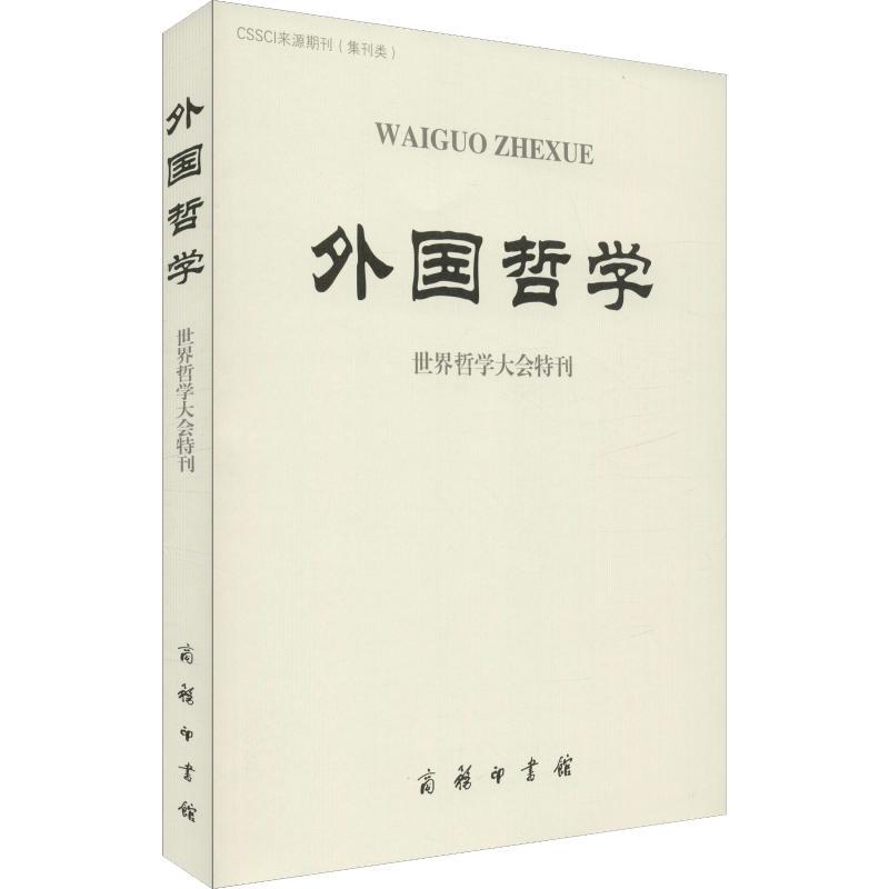 外国哲学-中国传统哲学的现代性和世界性——世界哲学大会的中国声音