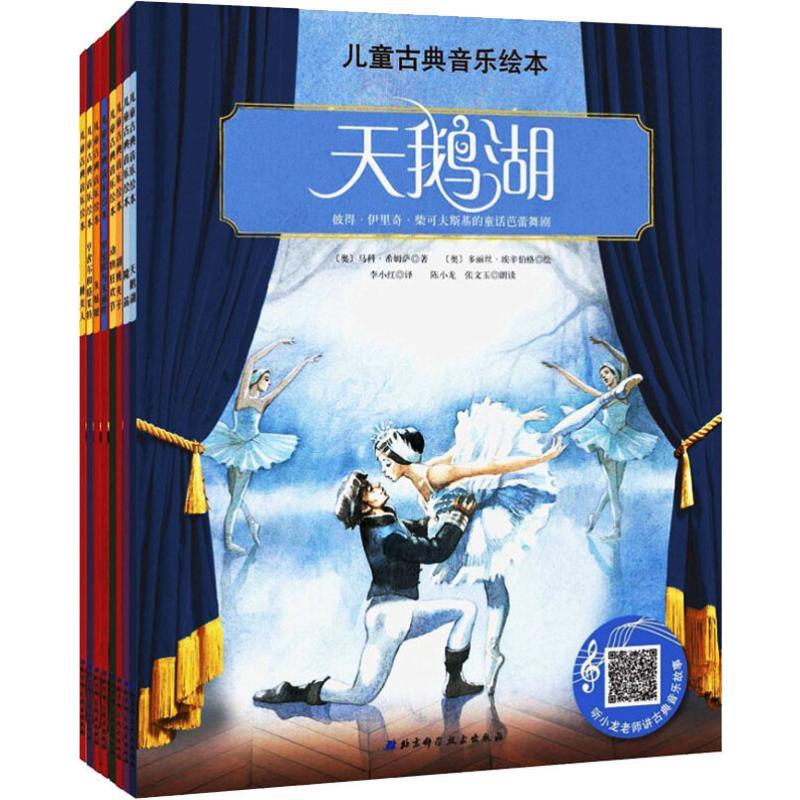 兒童古典音樂繪本 名師朗讀版(8冊)