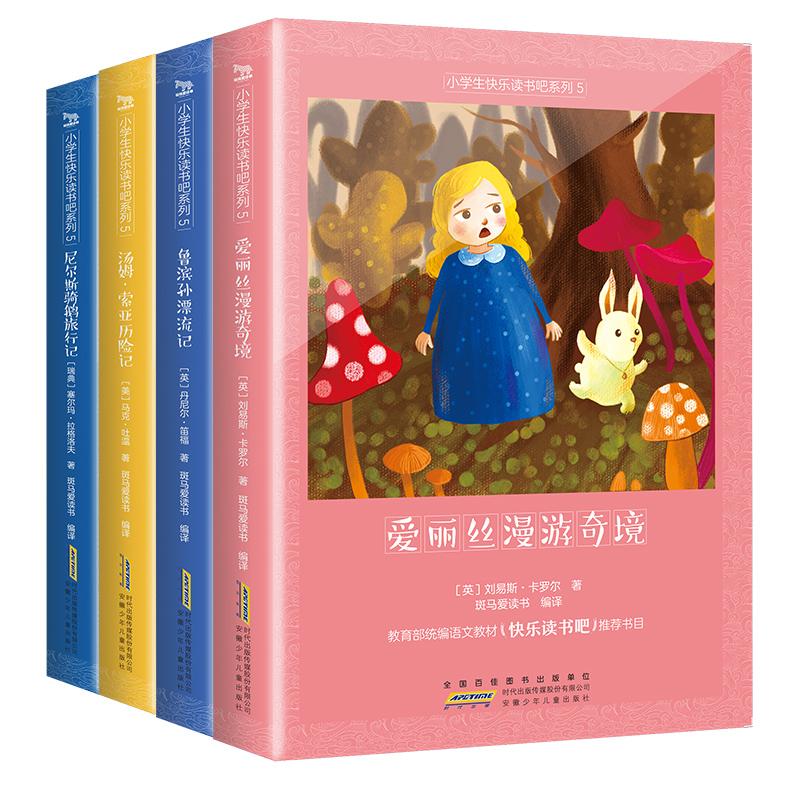 小学生快乐读书吧系列 5(4册)