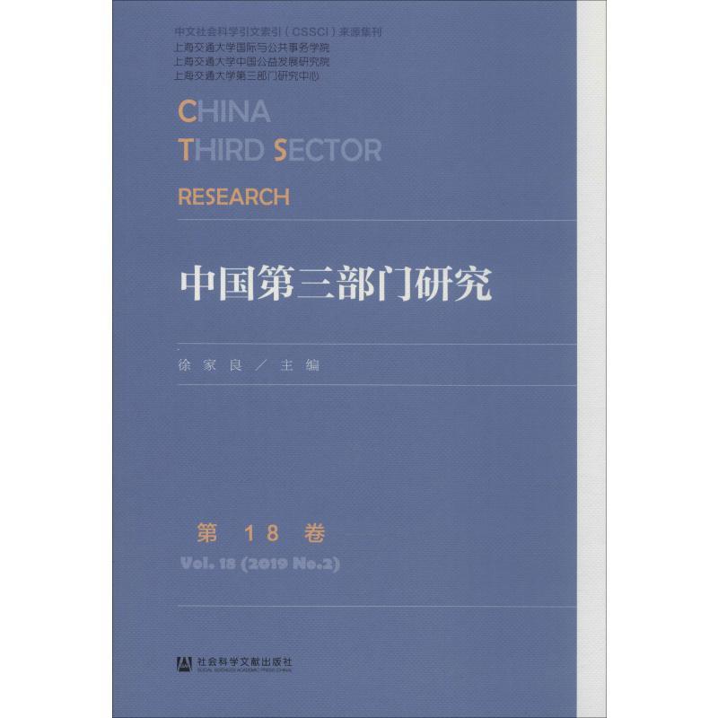 中国第三部门研究:第18卷:Vol.18(2019 No.2)