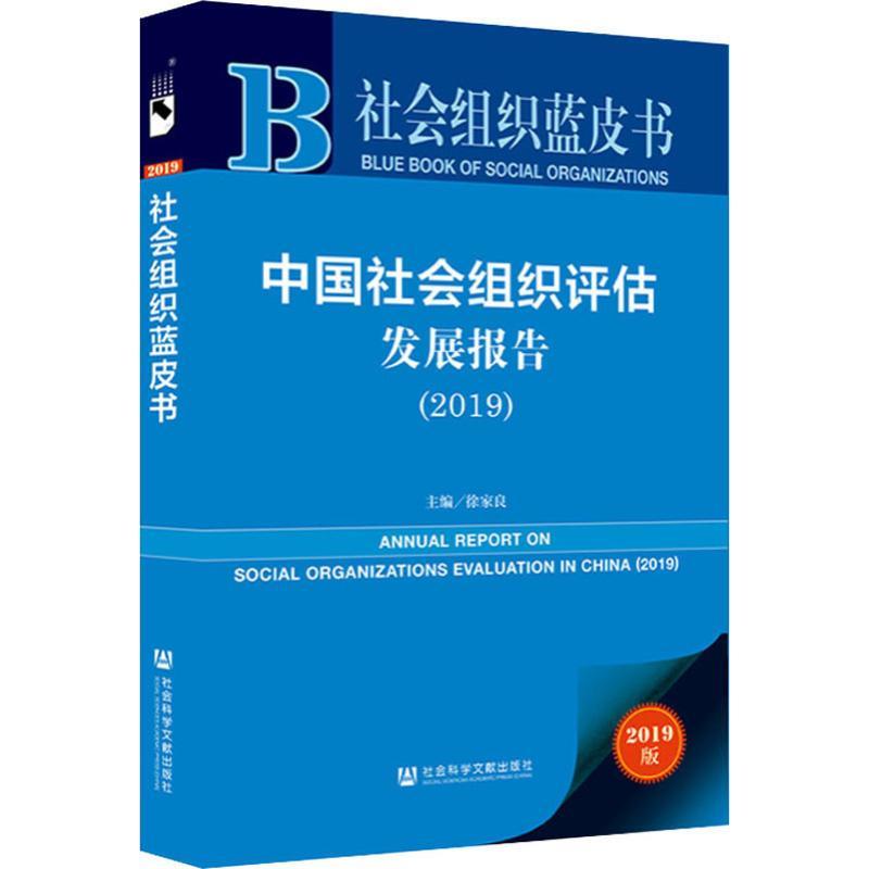 中国社会组织评估发展报告:2019:2019