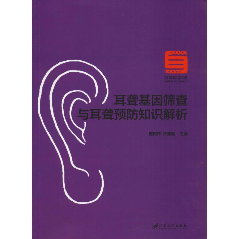 耳聋基因筛查与耳聋预防知识解析/查树伟