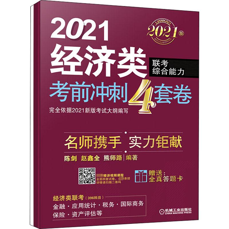 2021經濟類聯考綜合能力考前沖刺4套卷 2021版(全2冊)