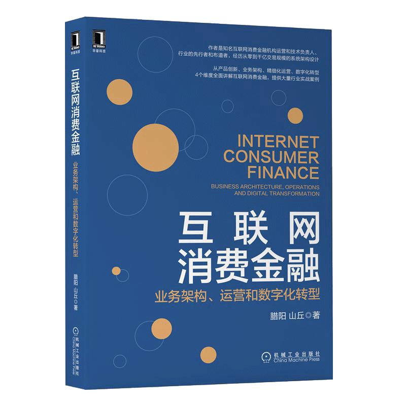 互聯網消費金融 業務架構、運營和數字化轉型