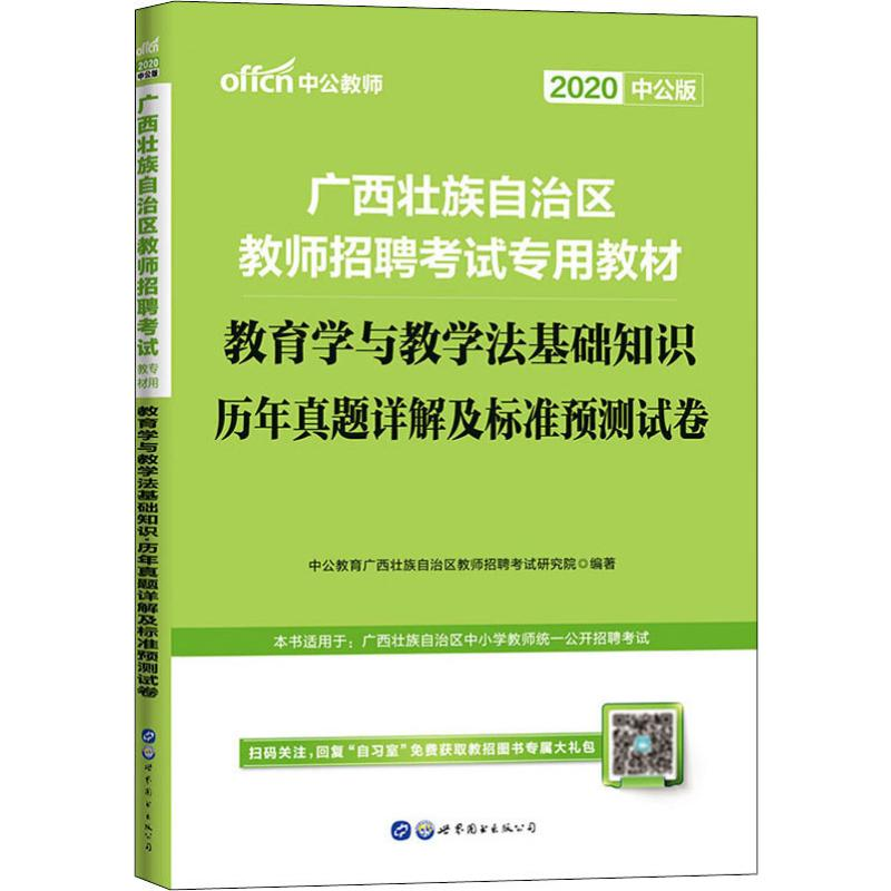 中公教師 教育學與教學法基礎知識 歷年真題詳解及標準預測試卷 2020 中公版