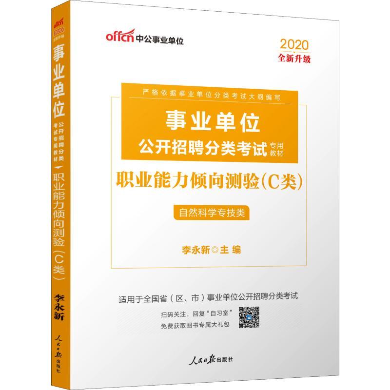 中公事業單位 職業能力傾向測驗(C類) 2020