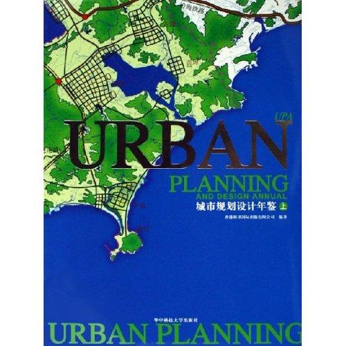 城市规划设计年鉴