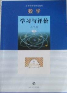 数学 学习与评价 二年级 下册