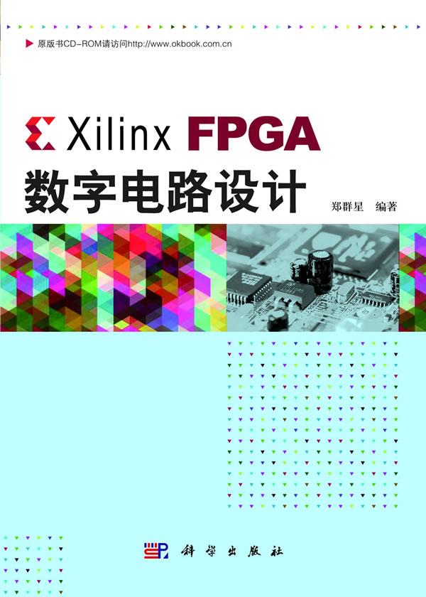 xilinxfpga数字电路设计