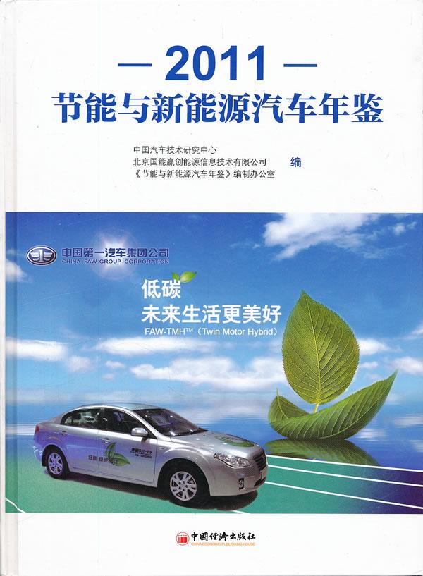 2011节能与新能源汽车年鉴