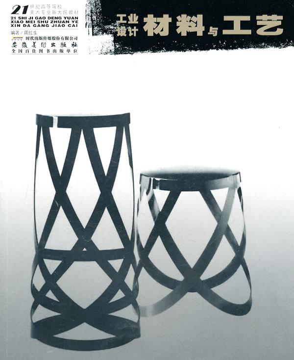 工业设计材料与工艺
